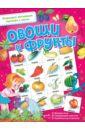 Овощи и фрукты набор фруктов dohany овощи фрукты в корзине большая 715