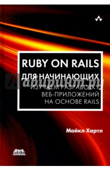 Ruby on Rails для начинающих сэм руби rails 4 гибкая разработка веб приложений