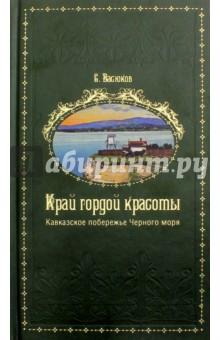 Край гордой красоты первов м рассказы о русских ракетах книга 2