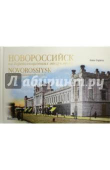 Новороссийск на дореволюционных открытках