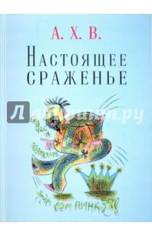 А.Х.В. (Анри Волохонский и Алексей Хвостенко) » Настоящее сраженье