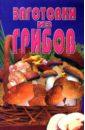 Скачать Заготовки из грибов Лабиринт Сборник рецептов бесплатно