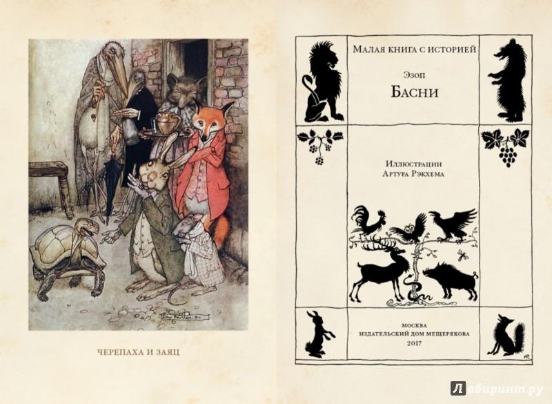 Иллюстрация 1 из 24 для Басни - Эзоп   Лабиринт - книги. Источник: Лабиринт