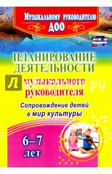Планирование деятельности музыкального руководителя. Сопровождение детей 6-7 лет в мир культ. ФГОС