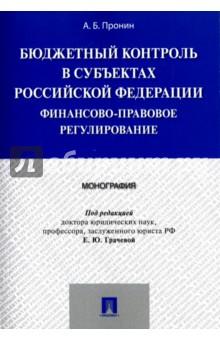 Бюджетный контроль в субъектах РФ. Финансово-правовое регулирование. Монография цена и фото
