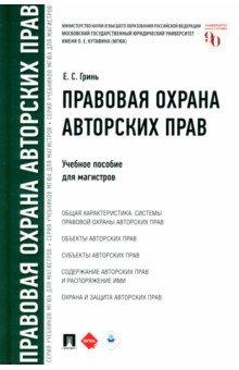 Правовая охрана авторских прав. Учебное пособие для магистров латинский язык в сфере юриспруденции учебное пособие