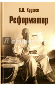 Реформатор от конфликта к нормализации советско югославские отношения в 1953 1956 годах