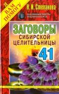 Заговоры сибирской целительницы-41