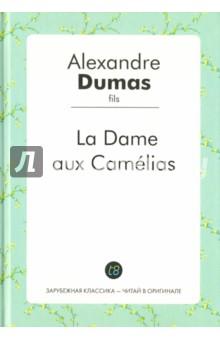 La Dame aux Camelias александр дюма серия зарубежная классика комплект из 8 книг