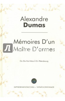 Memoires D'un Maitre D'armes александр дюма серия зарубежная классика комплект из 8 книг
