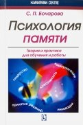 Психология памяти. Теория и практика для обучения и работы