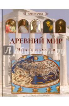 Древний мир. Наука и искусство латинский язык и культура древнего рима для старшеклассников