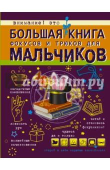 Большая книга фокусов и трюков для мальчиков книги издательство аст большая новогодняя книга