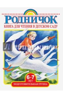Купить Книга для чтения в детском саду. Подготовительная группа (6-7 лет), АСТ, Сборники произведений и хрестоматии для детей