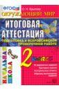 ИА Окружающий мир 2кл. Подготовка к ВПР. 10 вар., Крылова Ольга Николаевна