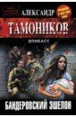 цена на Тамоников Александр Александрович Бандеровский эшелон