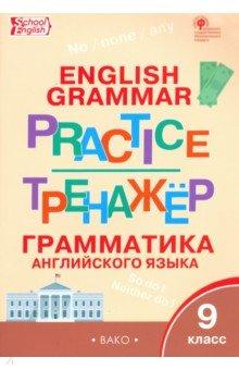 Английский язык. 9 класс. Грамматический тренажёр. ФГОС методика формирования грамматической компетенции по латинскому языку