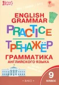 Английский язык. 9 класс. Грамматический тренажёр. ФГОС