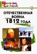 Отечественная война 1812 года. ФГОС