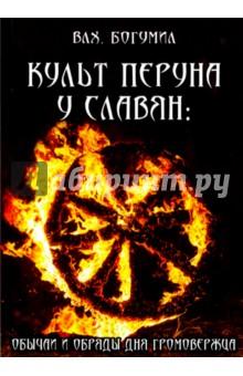 Культ Перуна у славян. Обычаи и обряды дня Громовержца язычники