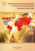 Гемоконтактные инфекции у туристов и мигрантов (медицина путешествий). В 5 частях. Часть 5