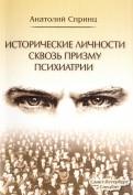 Исторические личности сквозь призму психиатрии