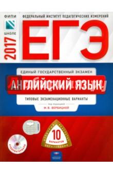 ЕГЭ. Английский язык. Типовые экзаменационные варианты. 10 вариантов (+CD)