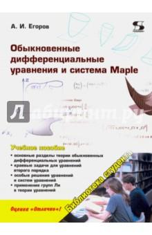 Обыкновенные дифференциальные уравнения и система Maple златопольский дмитрий михайлович системы счисления учебные и занимательные материалы более 100 содержательных задач фокусы голово