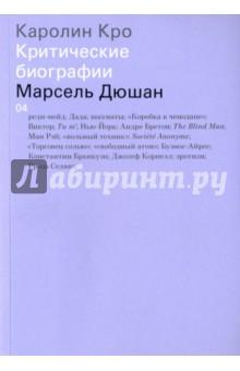 Марсель Дюшан кро каролин марсель дюшан