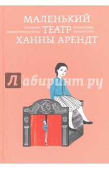 Маленький театр Ханны Арендт от Лабиринт