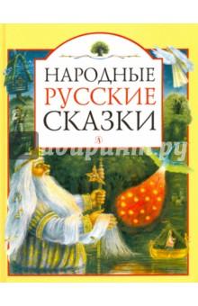 Купить Народные русские сказки, Издательство Детская литература, Русские народные сказки