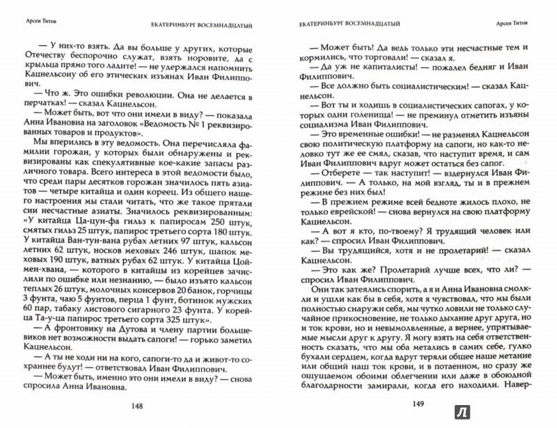 Иллюстрация 1 из 19 для Екатеринбург Восемнадцатый - Арсен Титов | Лабиринт - книги. Источник: Лабиринт