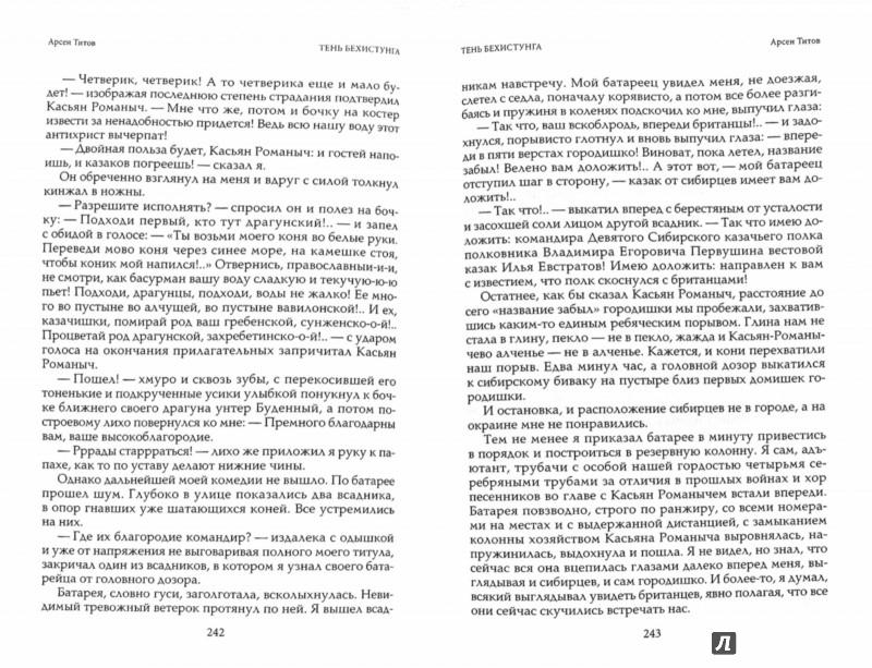 Иллюстрация 1 из 16 для Тень Бехистунга - Арсен Титов | Лабиринт - книги. Источник: Лабиринт