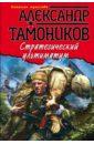 Тамоников Александр Александрович Стратегический ультиматум