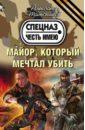 Тамоников Александр Александрович Майор, который мечтал убить все цены