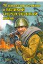 Обложка 70 рассказов и стихов о Великой Отечеств.войне