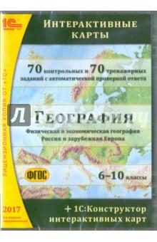 География. 6-10 классы. Интерактивные карты. ФГОС (CDpc) интерактивные карты по географии 1с конструктор интерактивных карт 2 е издание переработанное