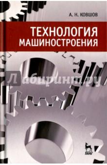 Технология машиностроения. Учебник хочу купить квартиру на ул машиностроения или на велозаводской