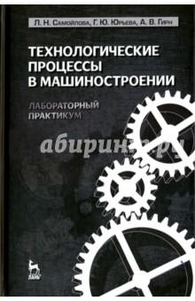 Технологические процессы в машиностроении. Лабораторный практикум. Учебное пособие криптографические методы защиты информации лабораторный практикум учебное пособие cd