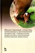 Лекарственные средства, применяемые в ветеринарном акушерстве, гинекологии, андрологии и биотехнике