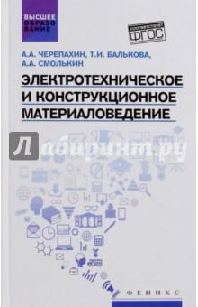 Электротехническое и конструкционное материаловедение учебники феникс электротехническое и конструкционное материаловедение учебник