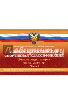 Единая всероссийская спортивная классификация. Летние виды спорта 2014-2017. Часть 1