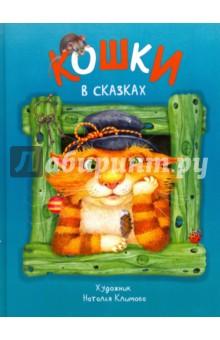 Кошки в сказках дверца для кошки в новосибирске