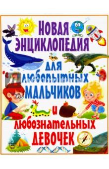 Купить Новая энциклопедия для любопытных мальчиков и любознательных девочек, Владис, Все обо всем. Универсальные энциклопедии