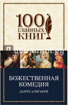 Божественная комедия дмитрий семенов страсти в загробном мире и наяву знамение