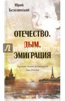 Отечество. Дым. Эмиграция первов м рассказы о русских ракетах книга 2