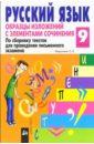 Федосеева Лариса Русский язык: 9 класс. Образцы изложений с элементами сочинения цена