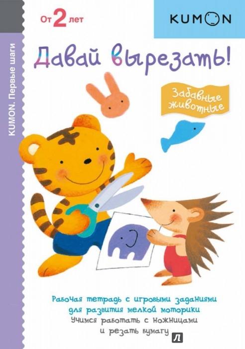 Иллюстрация 1 из 32 для KUMON. Давай вырезать! Забавные животные - Тору Кумон | Лабиринт - книги. Источник: Лабиринт
