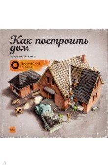 Как построить дом как дом в деревне на мат капиталл