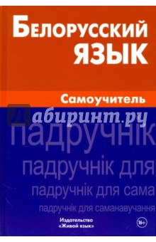 Белорусский язык. Самоучитель валентин дикуль упражнения для позвоночника для тех кто в пути